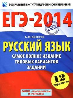Подготовка к ЕГЭ по русскому языку 2014