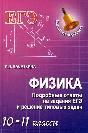 подготовка учащихся к егэ по физике