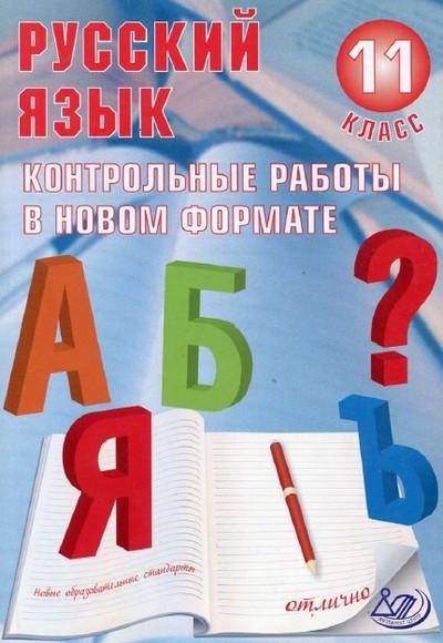 Русский язык класс Контрольные работы в новом формате