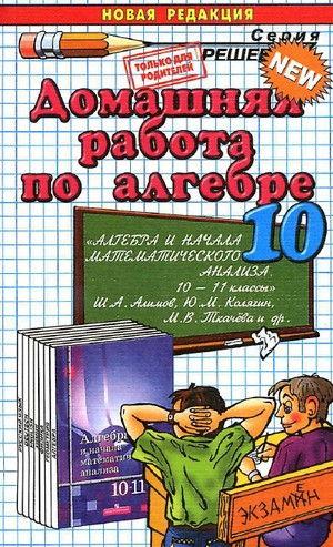 скачать решебник алгебра 10 класс 2001г колягин