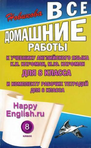 гдз по английскому языку,Happy