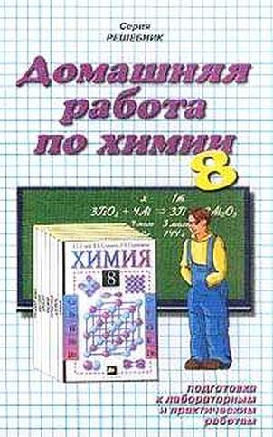 работа по химии 24 января 10 класс ответы