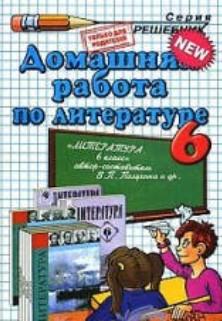 литературе за 6 класс,гдз