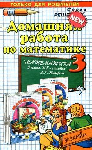 Решебник по Математике 4 Класс Петерсон 2016 Рабочая Тетрадь