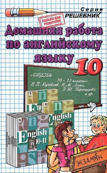 гдз по английскому 10: