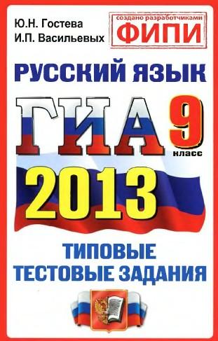 гиа по русскому языку 9 класс 2012 год сочинение егораева