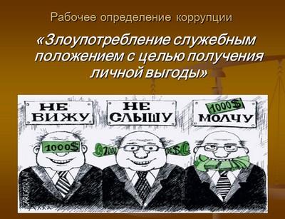 Презентации по экономике скачать бесплатно Презентация по экономике Коррупция и борьба с ней