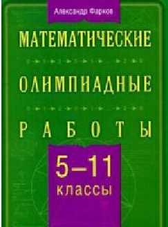 ответы по математике 6 класс средняя школа 1.рациональные числа