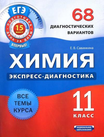Химия 11 класс 68 диагностических