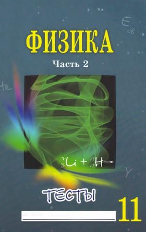 тесты 9 класс физика сычев
