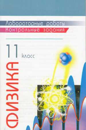 Решебник По Физике 7 Класс Лабораторные Работы Исаченкова Лещинский