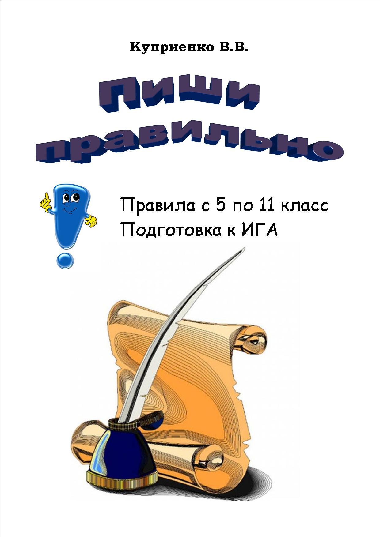 русский язык 11 класс егэ презентация