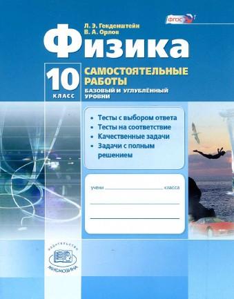 Автор: Генденштейн Л.Э., Орлов
