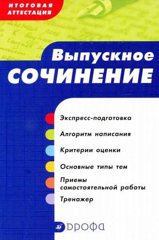 План выпускного сочинения по литературе