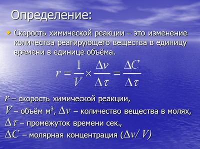 презентация на ntve скорость химических реакций