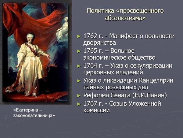Презентация по истории России Екатерина ii Великая