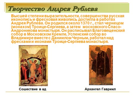 Скачать презентацию на тему культура руси 16 века