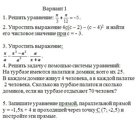 Итоговая контрольная работа по алгебре за класс контрольные работы 7 класс алгебра контрольная работа по алгебре 7 итоговая контрольная работа по
