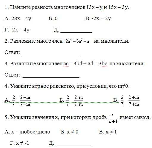 Итоговый тест по алгебре за класс