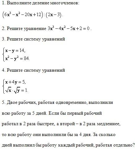 Контрольная работа по алгебре в классе Системы нелинейных  контрольная работа 9 класс алгебра контрольная работа по алгебре 9