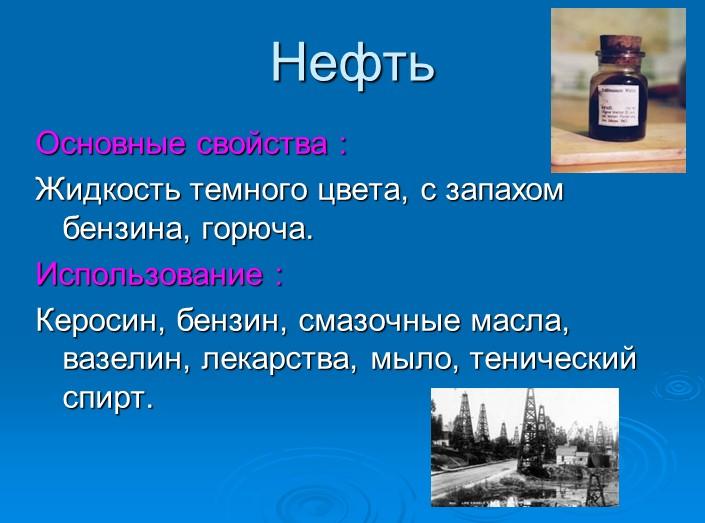 Презентации по окружающему миру в начальной школе Презентация к уроку окружающего мира Полезные ископаемые