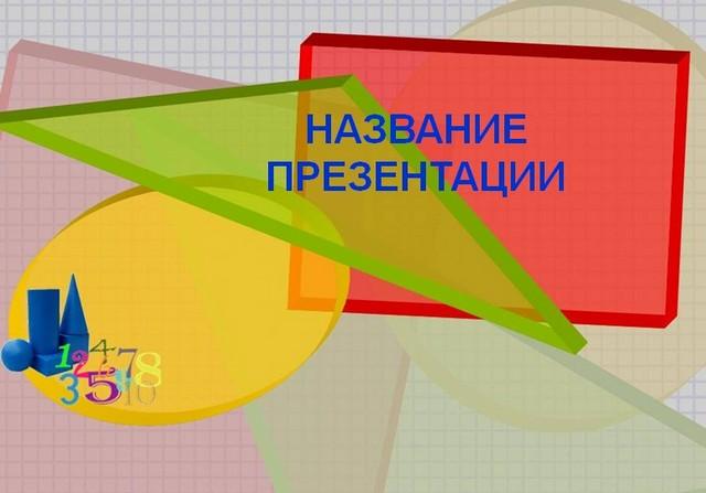 Сборник шаблонов для презентации powerpoint