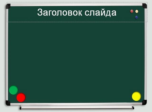 ucheniy-informatika-prezentatsii-nachalnaya-shkola-skachat-shablon-sektovedeniyu-eremeeva-lektsii