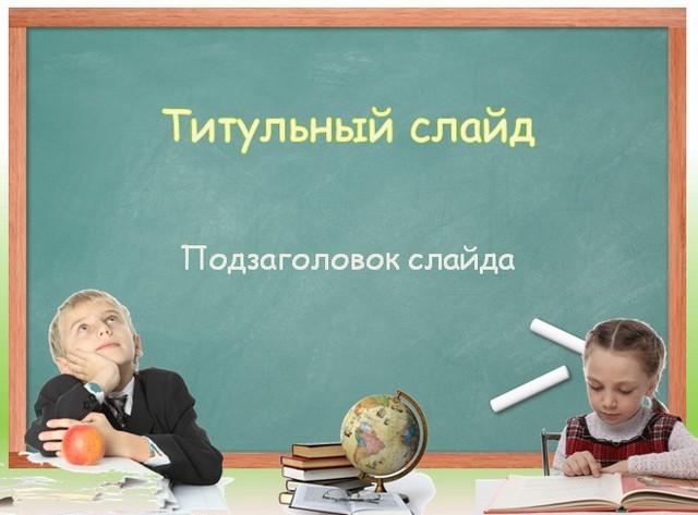 Фон на для презентации школьную тему