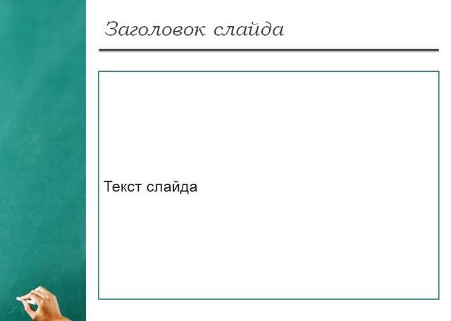 шаблоны для презентаций для работы скачать бесплатно - фото 2
