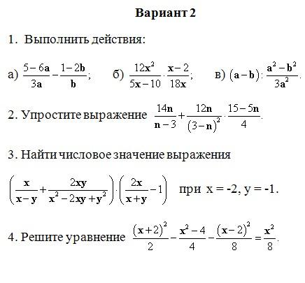Контрольная работа по алгебре в классе Алгебраические дроби  контрольные работы 7 класс алгебра контрольная работа по алгебре 7 контрольная алгебраические дроби