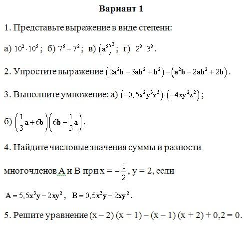 Контрольная работа по алгебре в классе Одночлены и многочлены