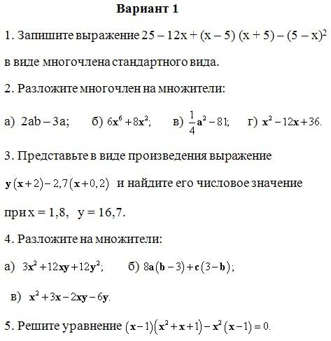 Контрольная работа по алгебре в классе Разложение многочленов  Контрольная работа по алгебре в 7 классе Разложение многочленов на множители