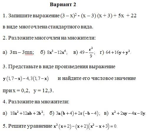 Контрольная работа по алгебре в классе Разложение многочленов  контрольные работы 7 класс алгебра контрольная работа по алгебре 7