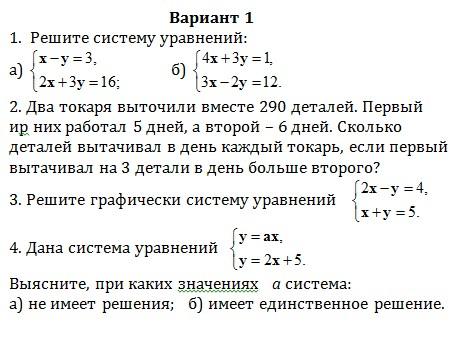 Контрольная работа по алгебре в классе Системы двух уравнений с  Контрольная работа по алгебре в 7 классе Системы двух уравнений с двумя неизвестными
