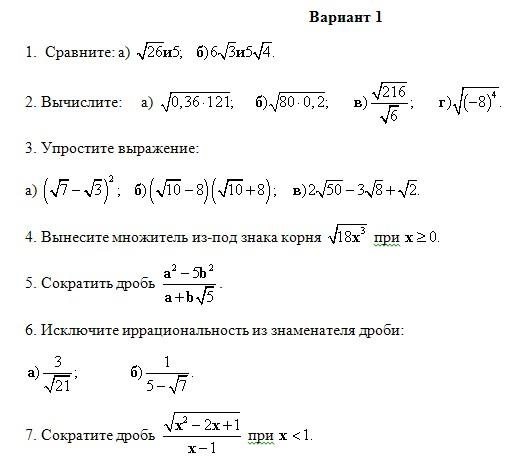 Контрольная работа по алгебре класс Квадратные корни к  Контрольная работа по алгебре 8 класс Квадратные корни к учебнику Алимова