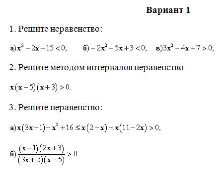Контрольная работа по алгебре класс Квадратные неравенства к  Контрольная работа по алгебре 8 класс Квадратные неравенства к учебнику Алимова