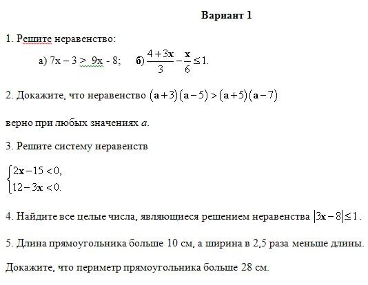 Контрольная работа по алгебре класс Неравенства к учебнику Алимова