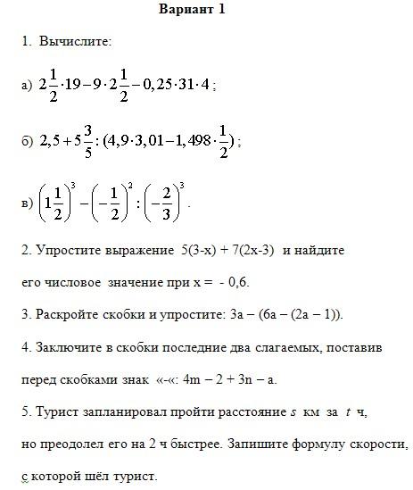 Контрольная работа по алгебре в классе Алгебраические выражения