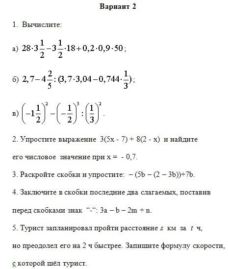 Контрольная работа по алгебре в классе Алгебраические выражения  контрольная 7 класс алгебраические выражения