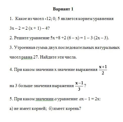 Контрольная работа по алгебре в классе Уравнения с одним  Контрольная работа по алгебре в 7 классе Уравнения с одним неизвестным